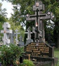 могила брата Иосифа